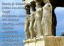 Curs de filozofie @ Muzeul de Arheologie