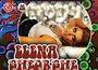 Elena Gheorghe @ Bellagio