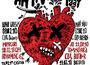 Anti Valentine's Day cu Tapinarii @ Club Doors