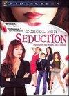 Scoala seductiei