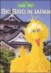 Sesame Street: Big Bird in Japan