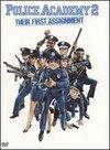Academia de Politie 2