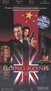 Conspiratie la Hong Kong