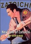 The Blind Swordsman: Masseur Ichi Enters Again